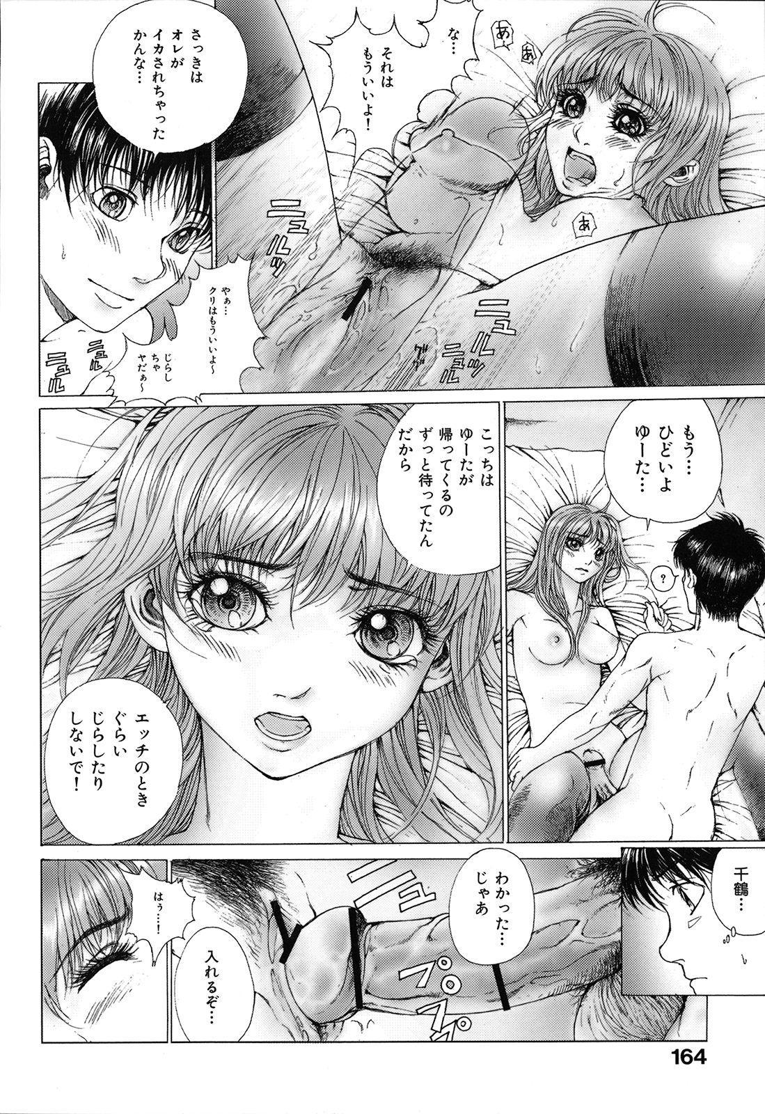 Kou Musume 167