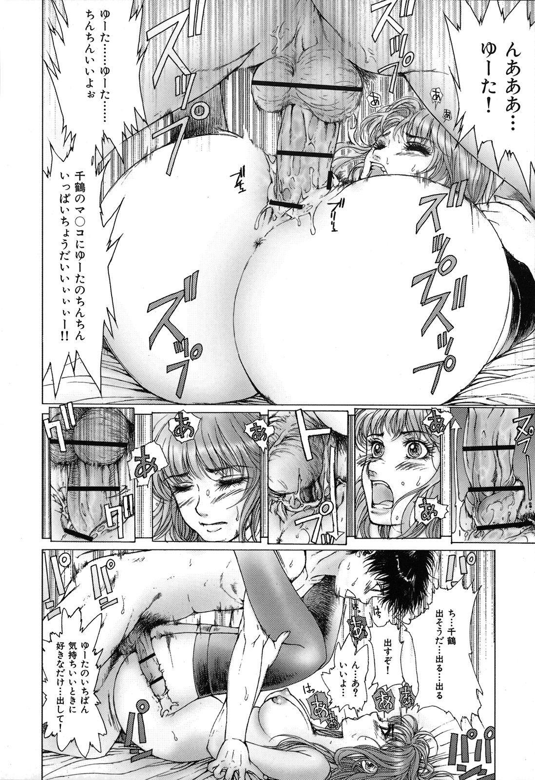 Kou Musume 173