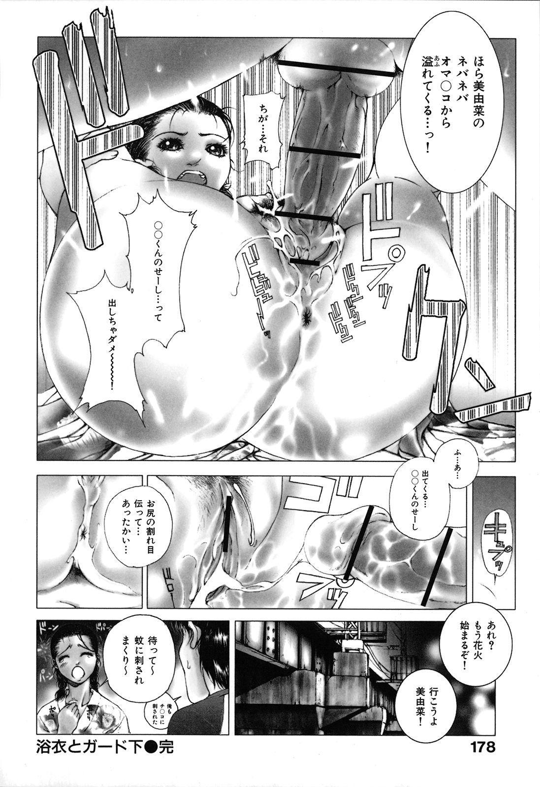 Kou Musume 181