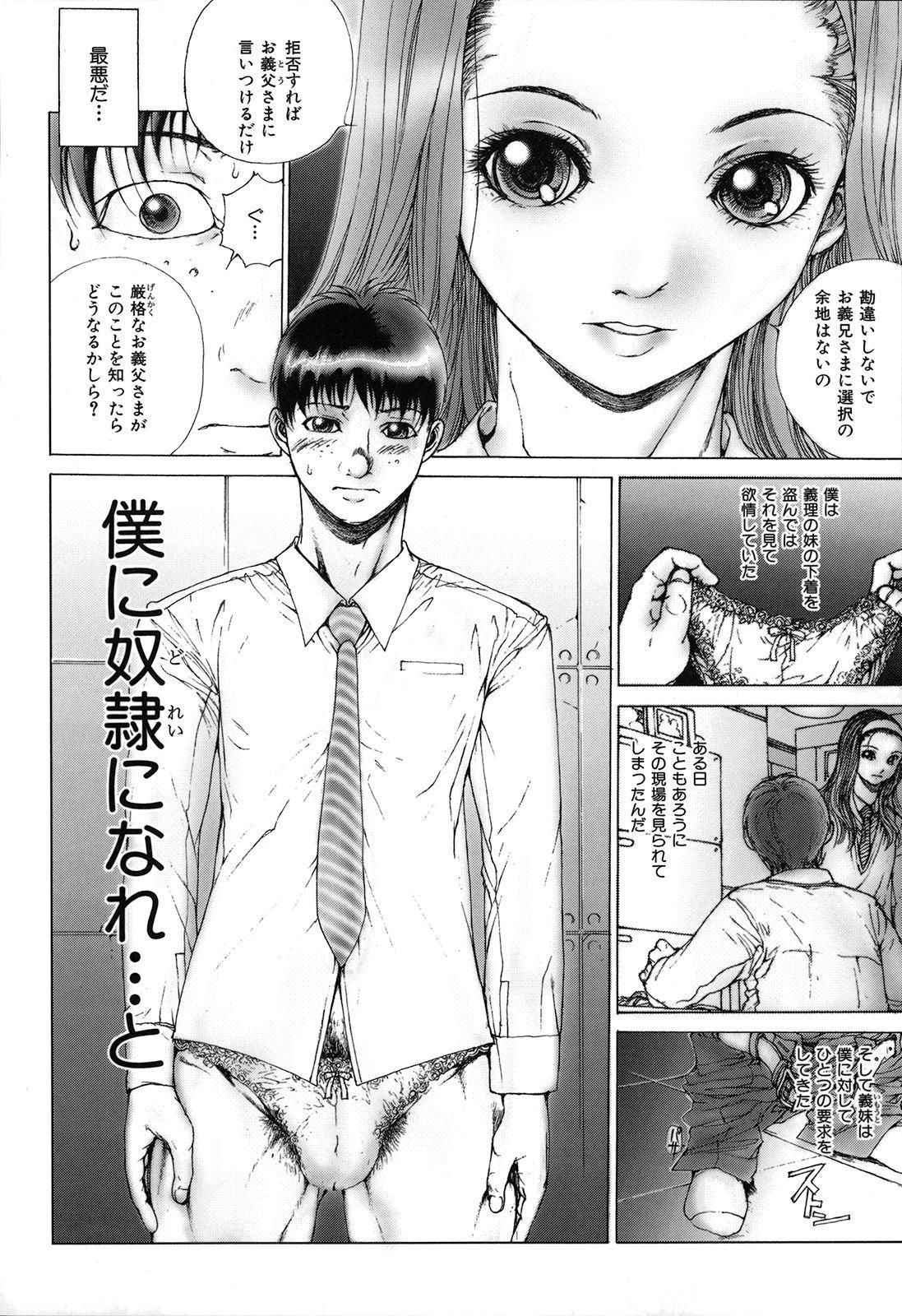 Kou Musume 183