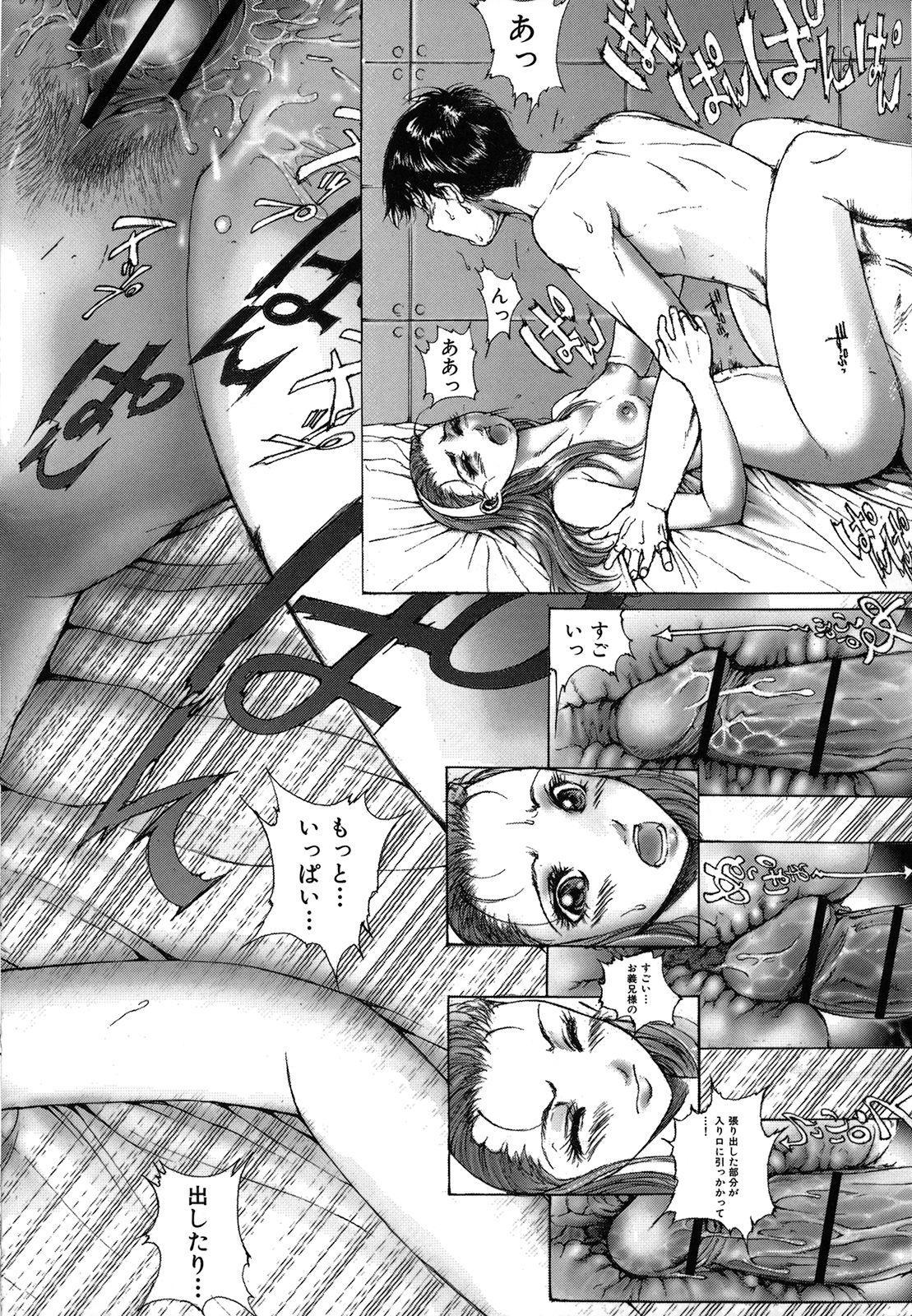 Kou Musume 195
