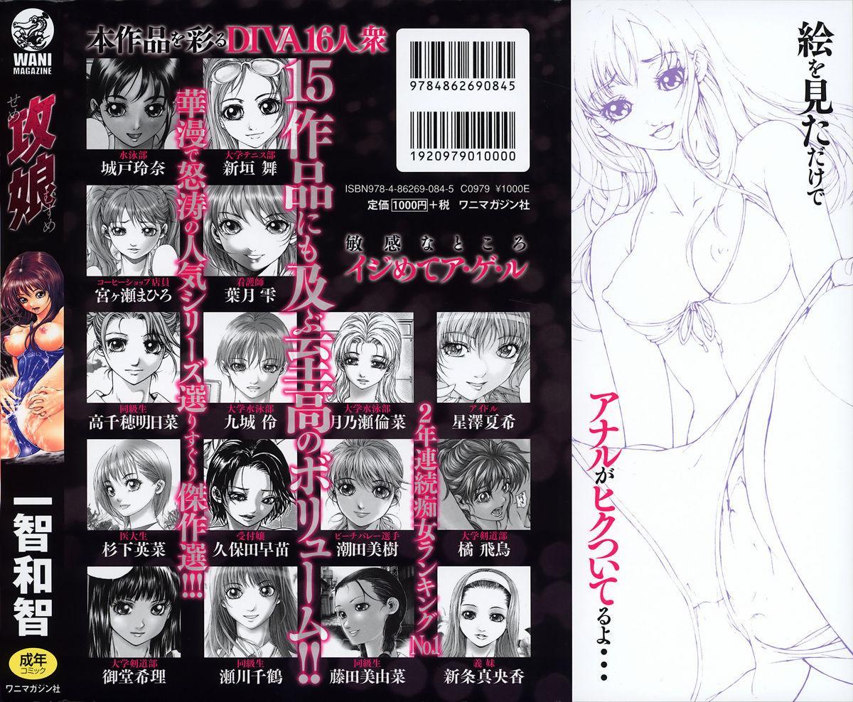Kou Musume 201