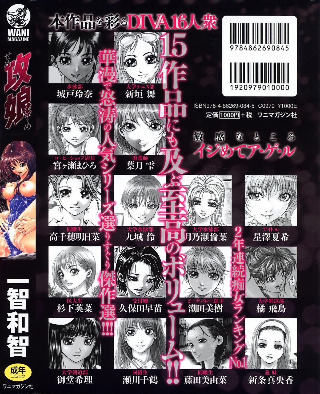Kou Musume 202