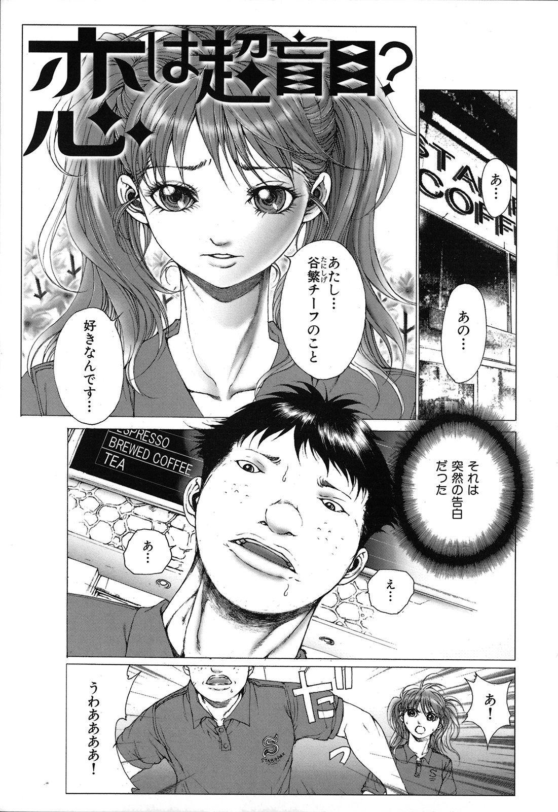 Kou Musume 26