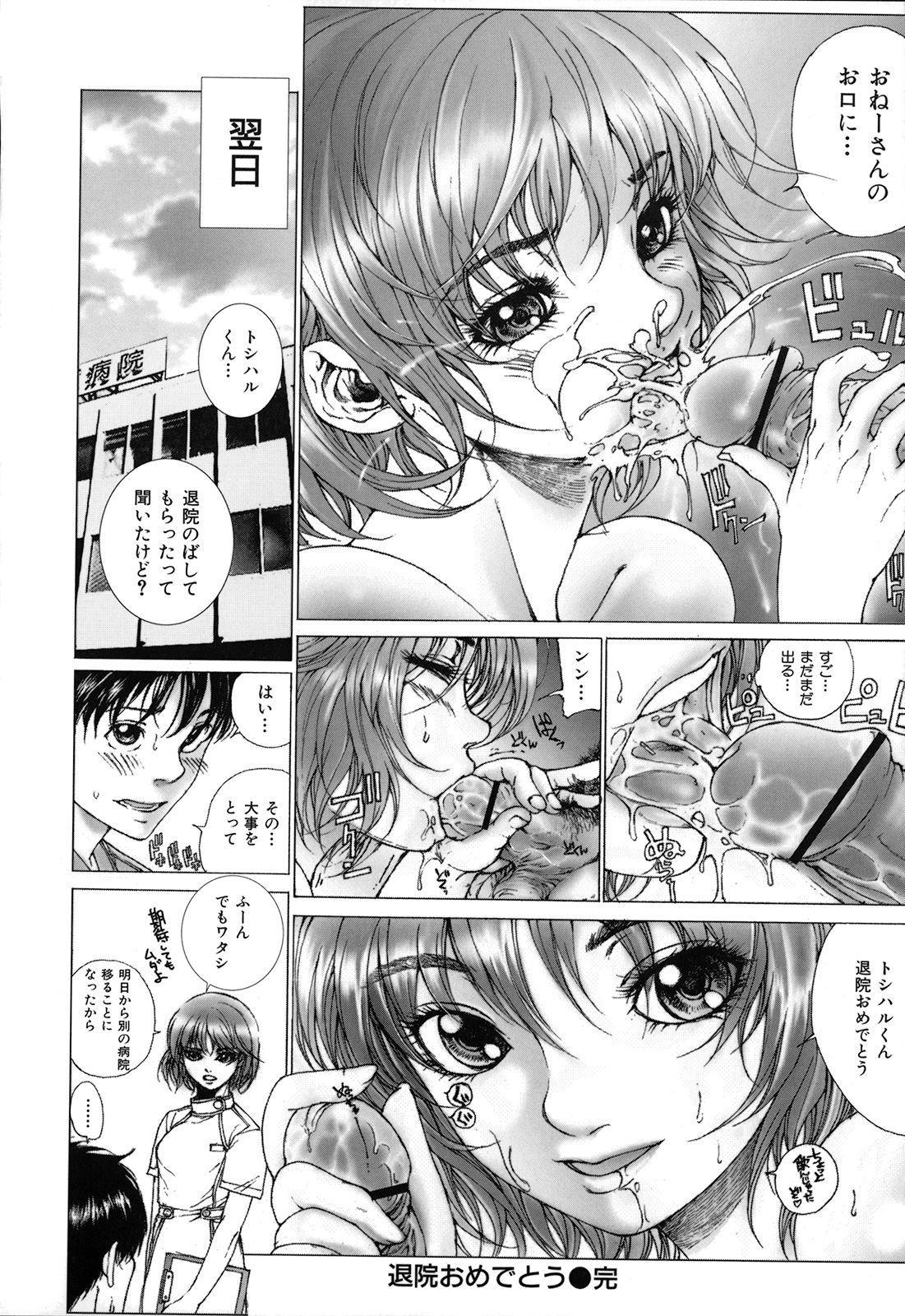 Kou Musume 49