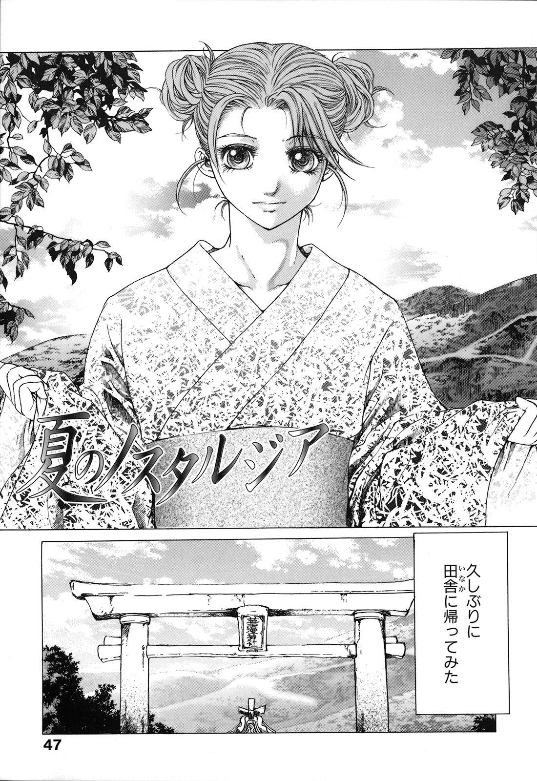 Kou Musume 50
