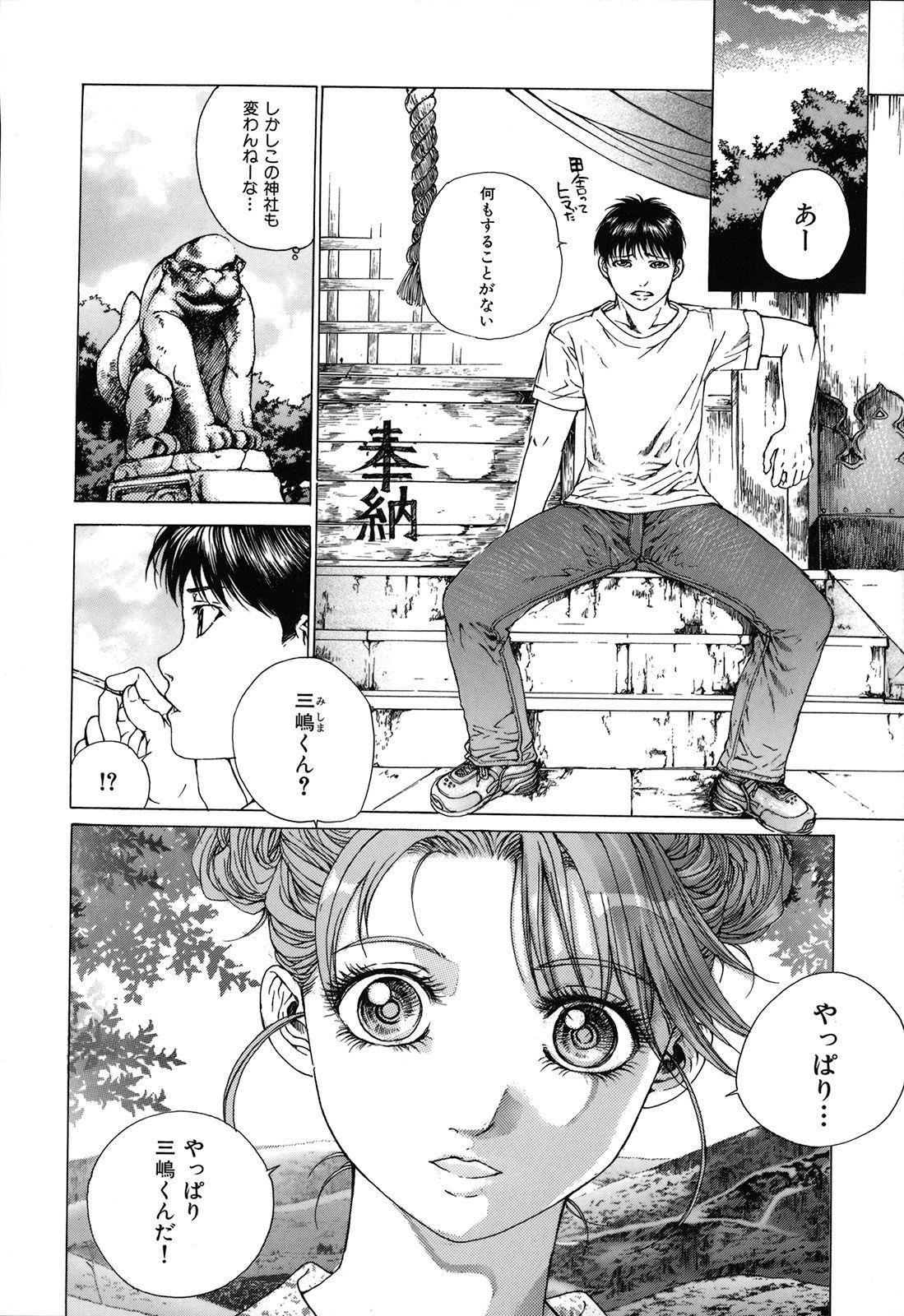 Kou Musume 51