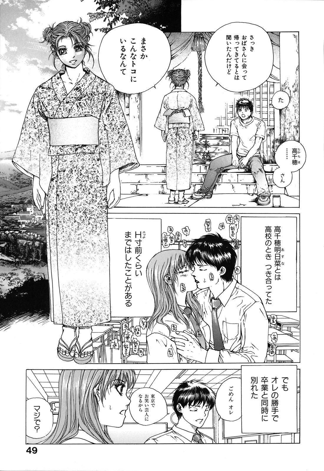 Kou Musume 52