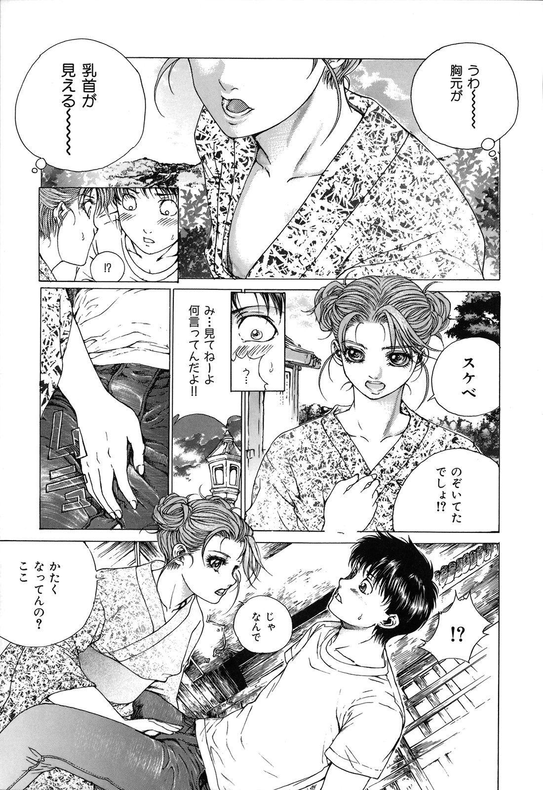 Kou Musume 54