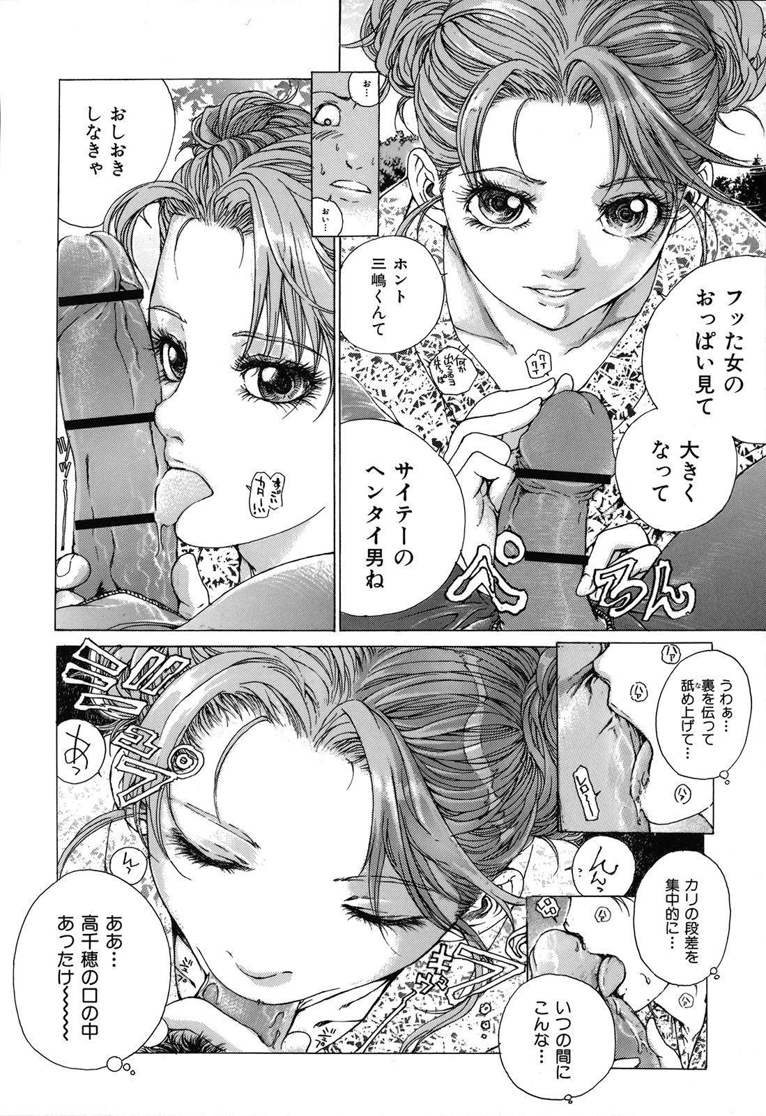 Kou Musume 55