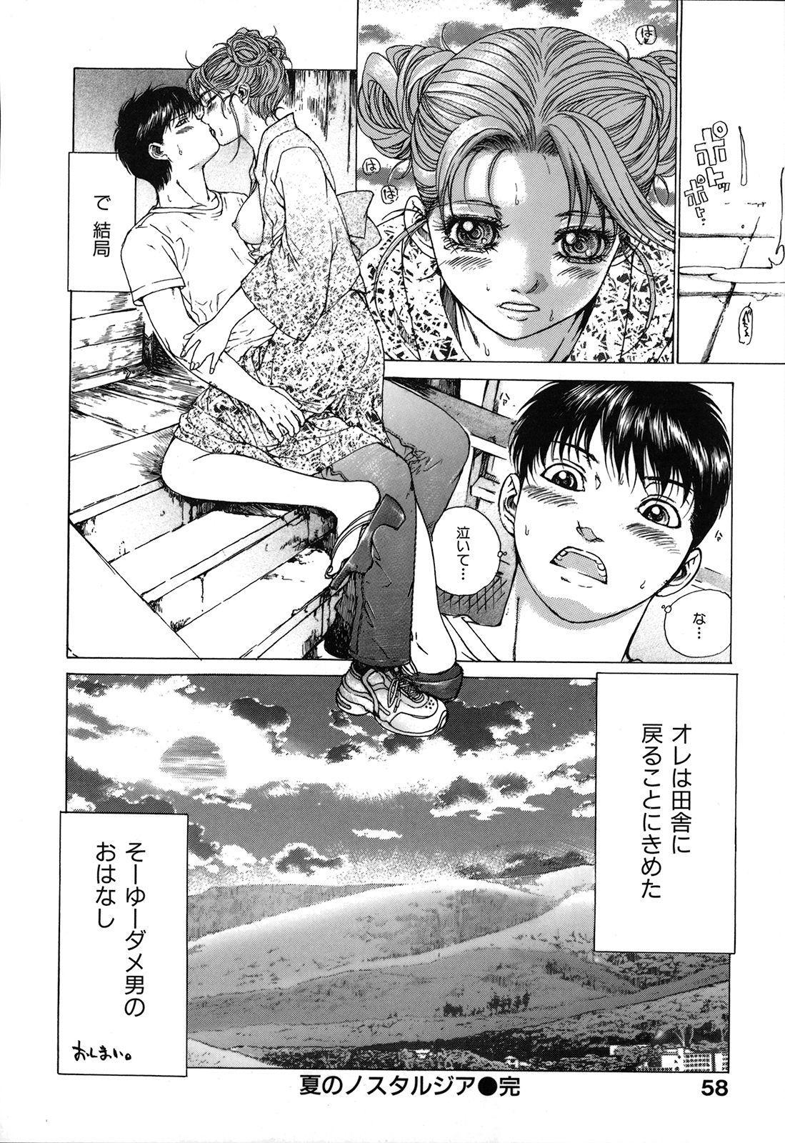 Kou Musume 61