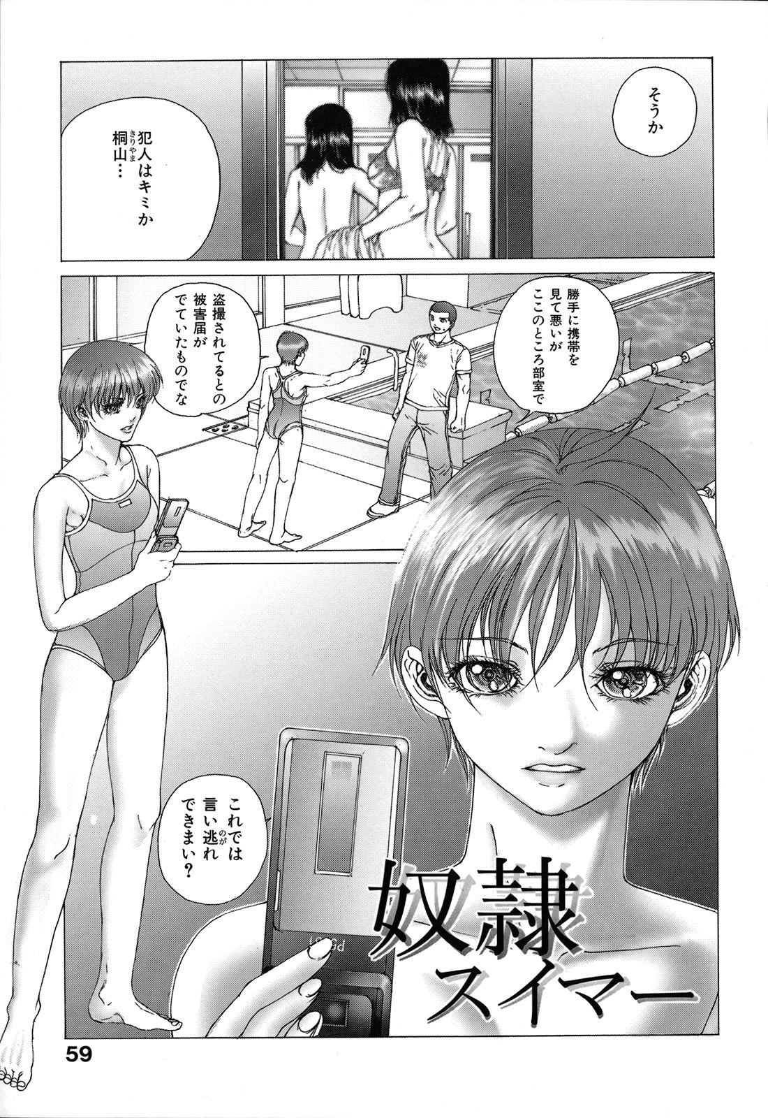 Kou Musume 62