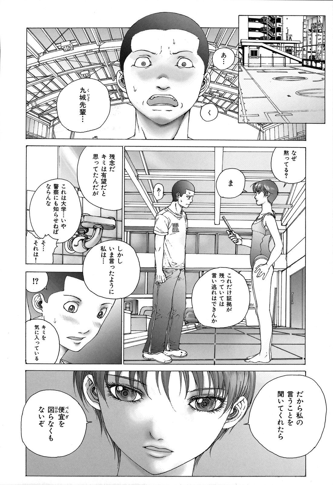 Kou Musume 63