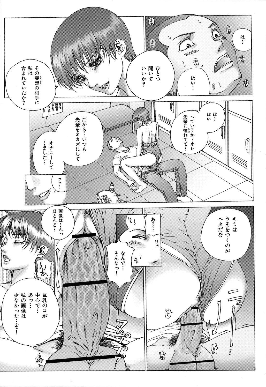 Kou Musume 68