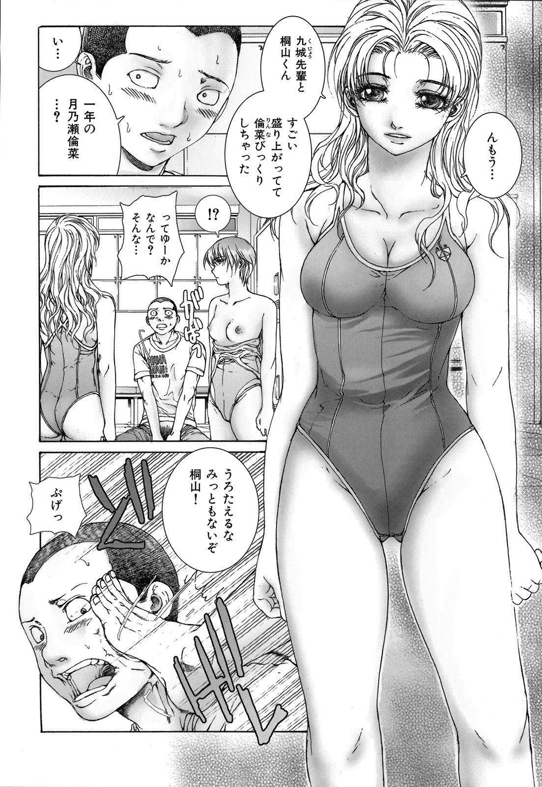 Kou Musume 75