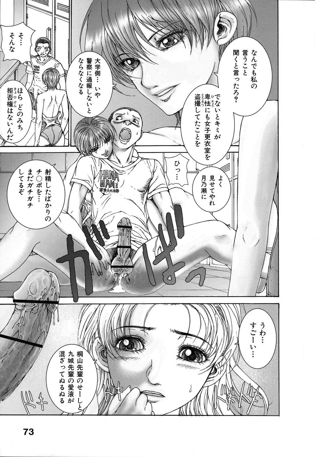 Kou Musume 76