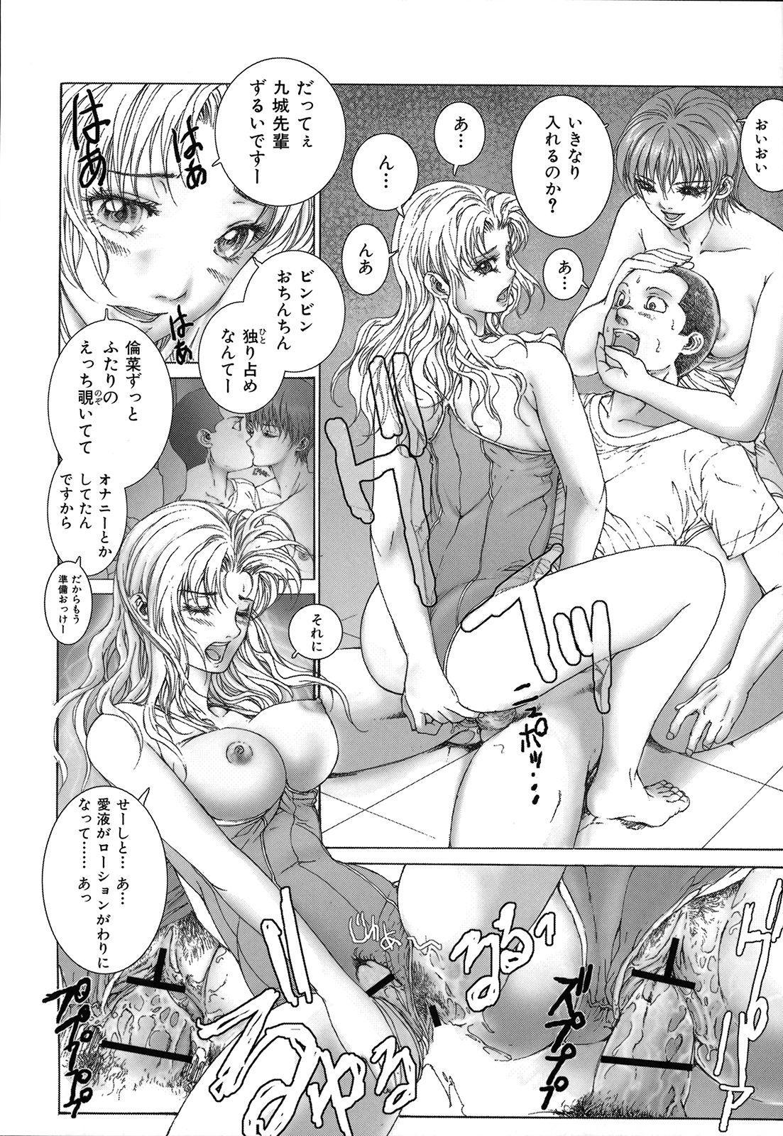 Kou Musume 79
