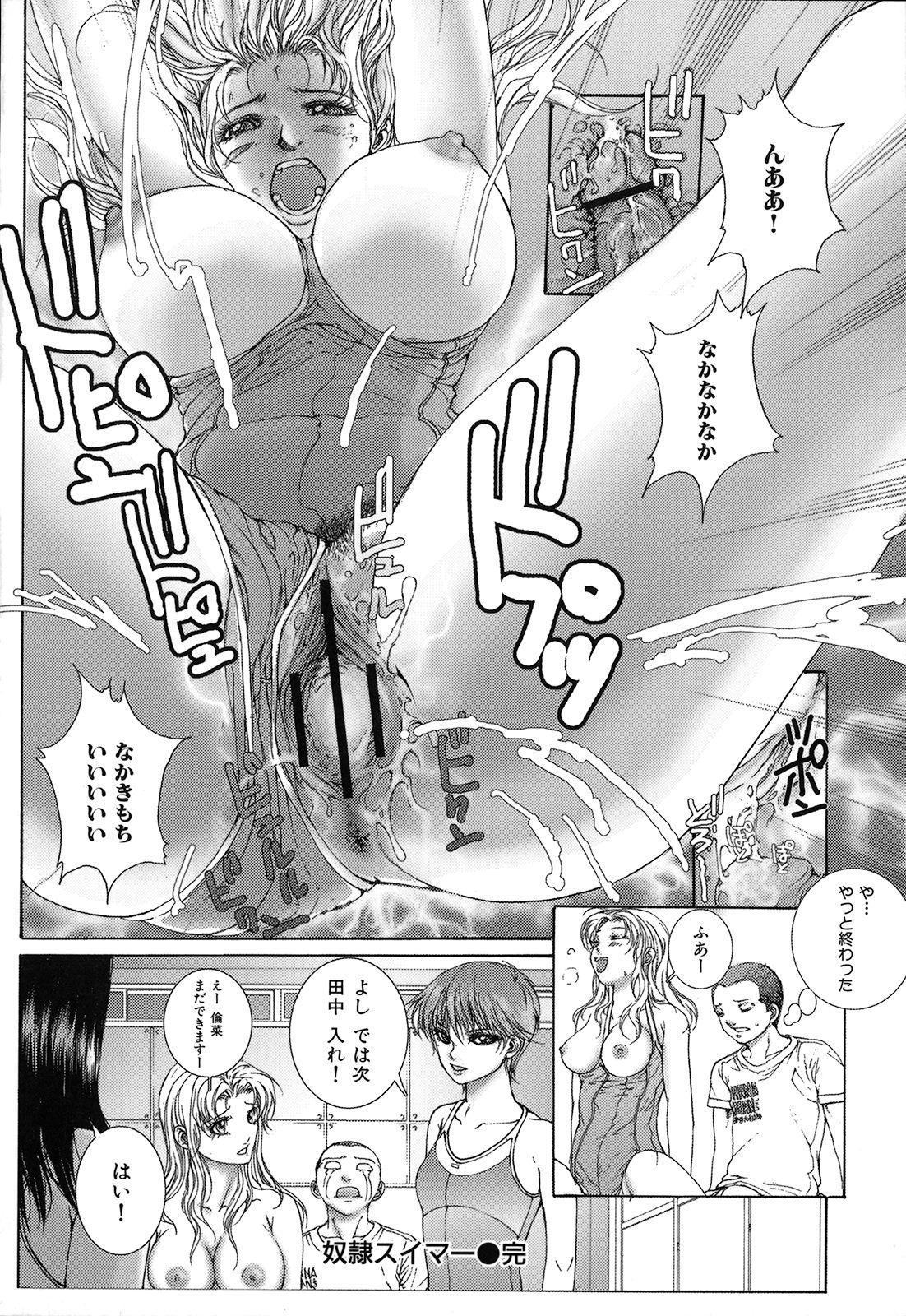 Kou Musume 85