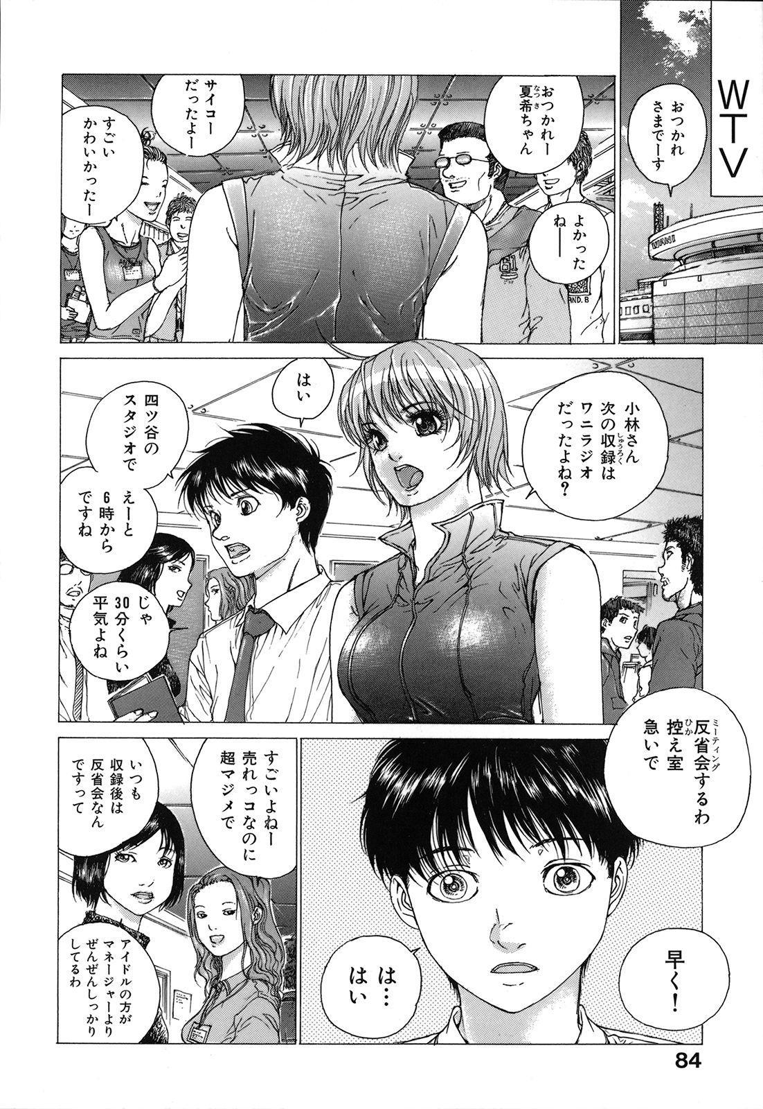 Kou Musume 87