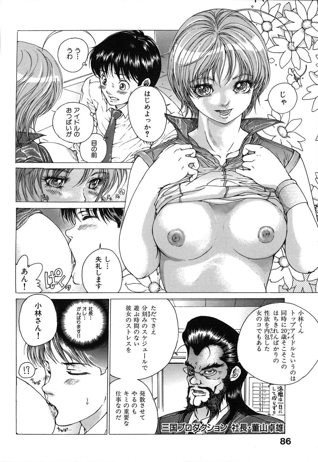 Kou Musume 89