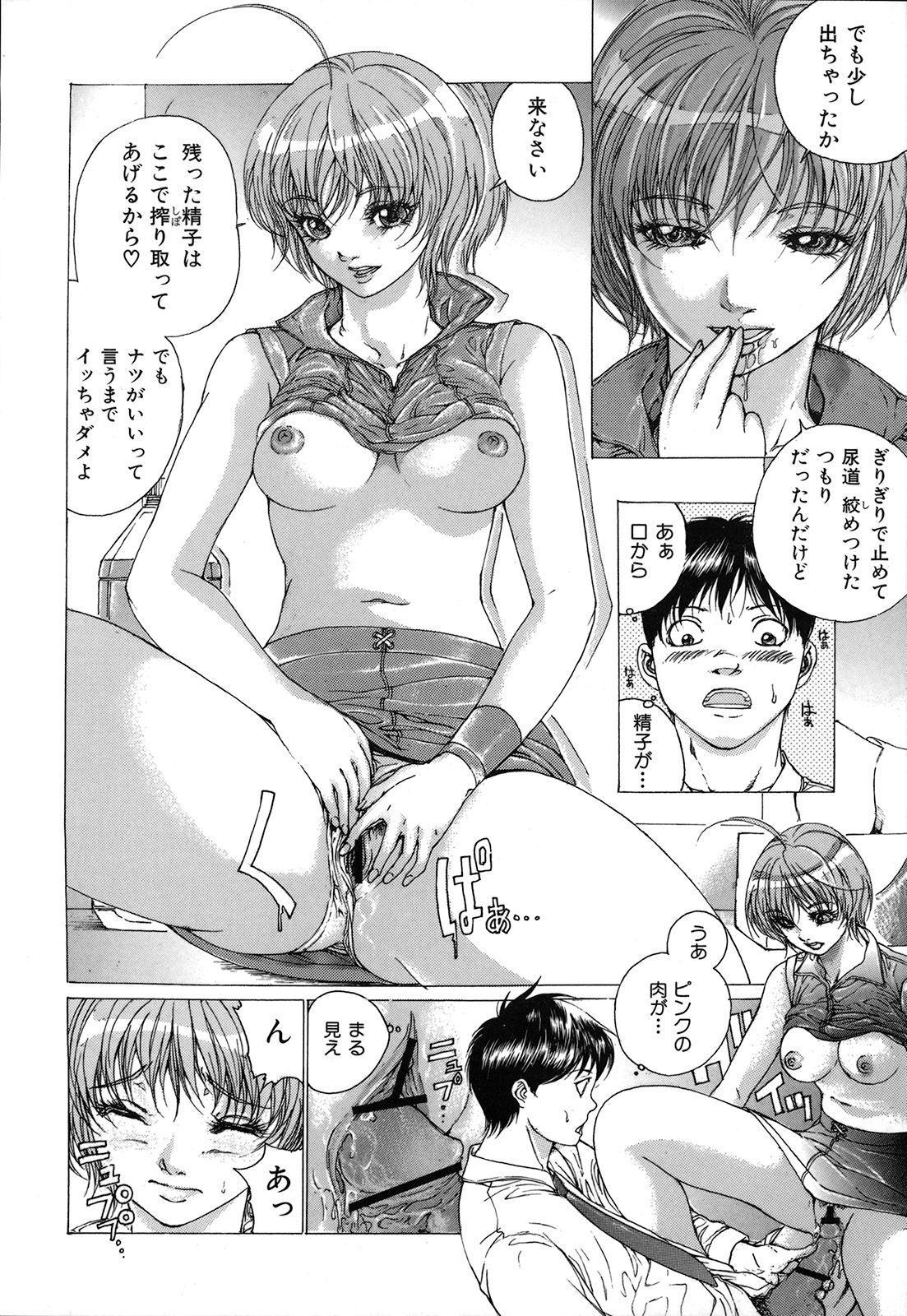 Kou Musume 93