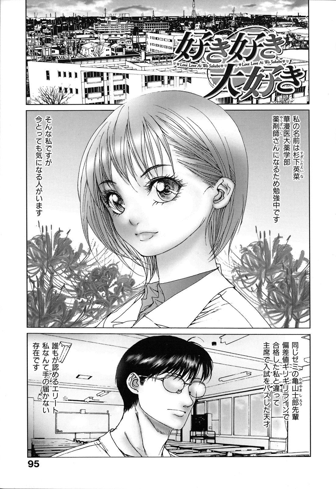 Kou Musume 98