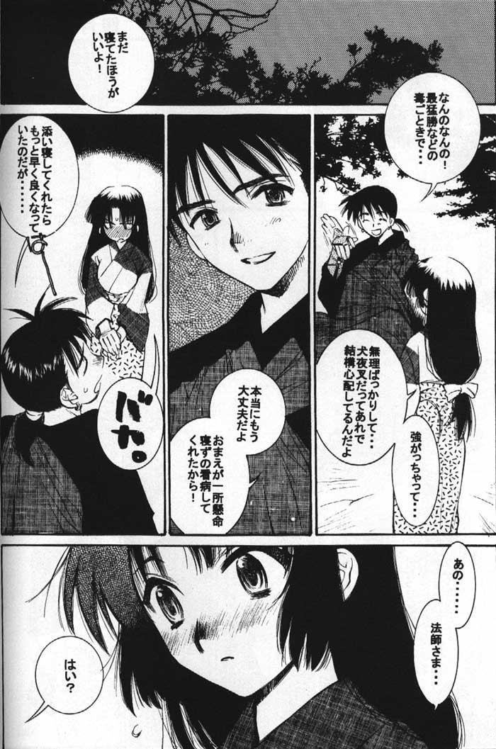Inuyasha Doku Hon 12