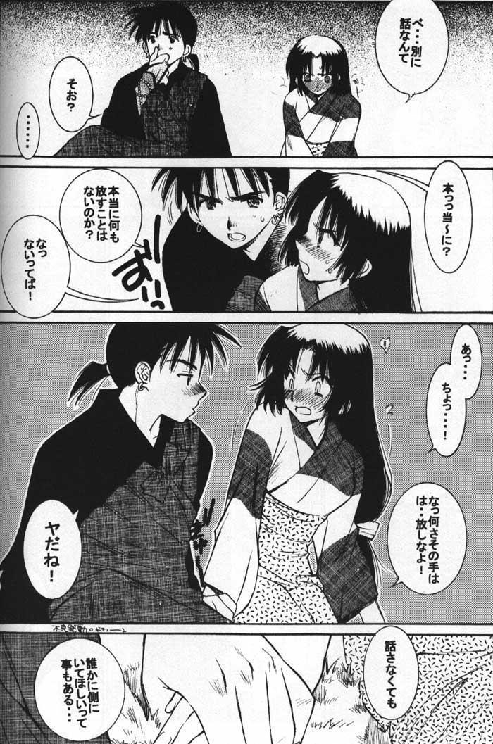 Inuyasha Doku Hon 14
