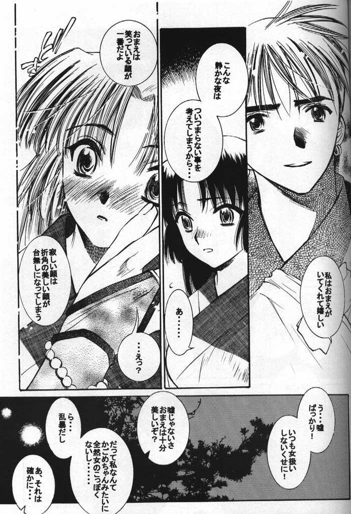 Inuyasha Doku Hon 15