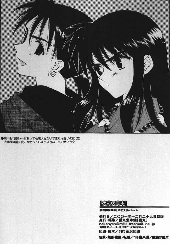 Inuyasha Doku Hon 20