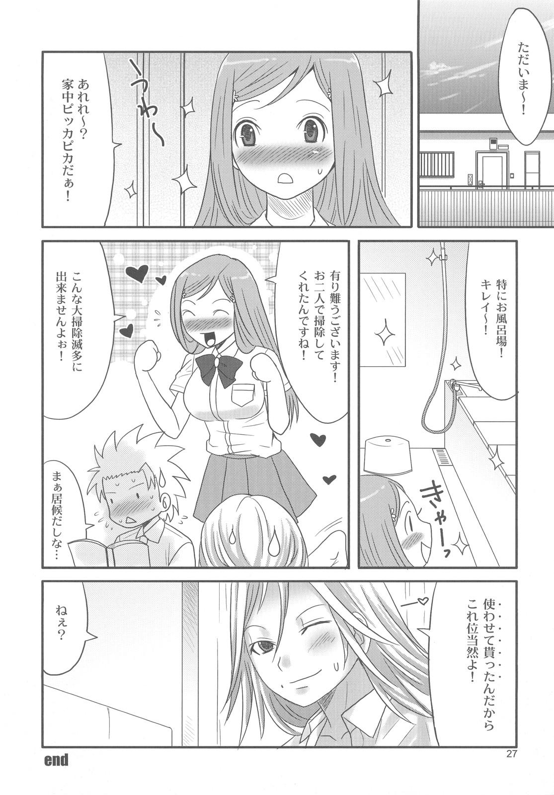 Gekokujou Crisis 25
