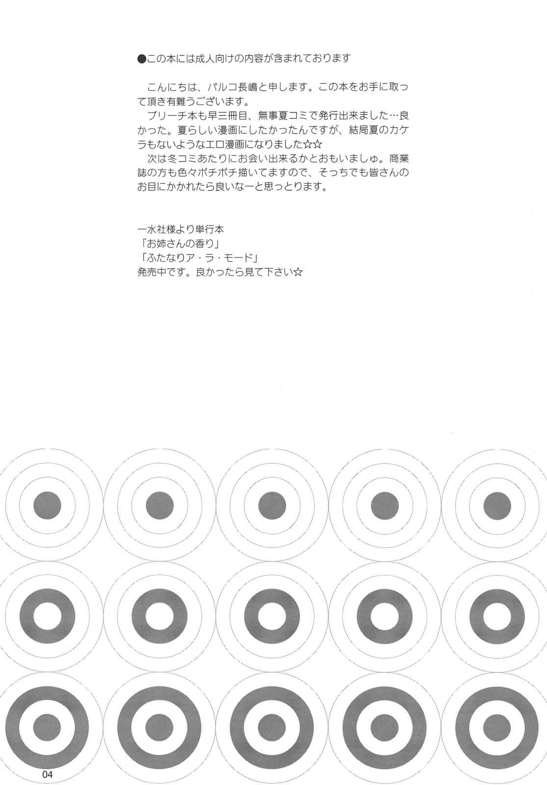 Gekokujou Crisis 2