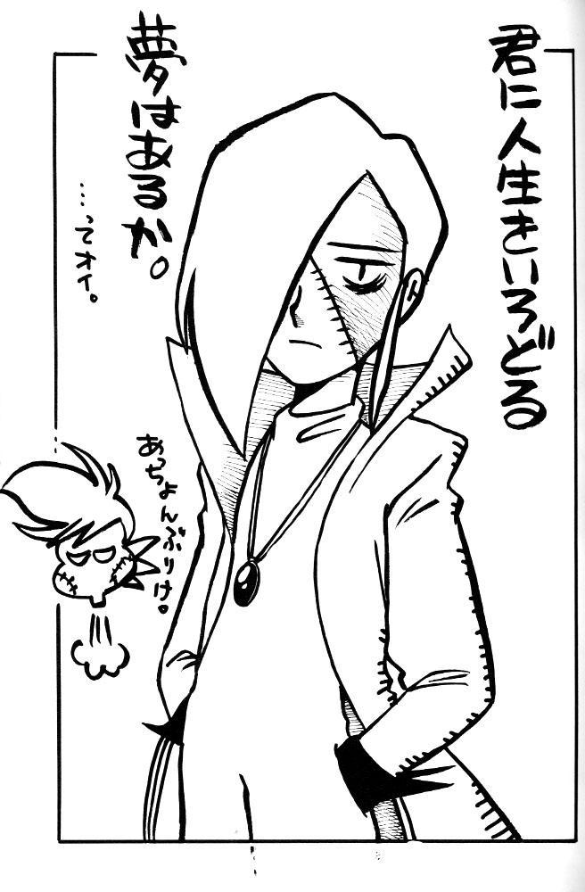 Wakuwaku Uchuu Shounen Dan!! 1
