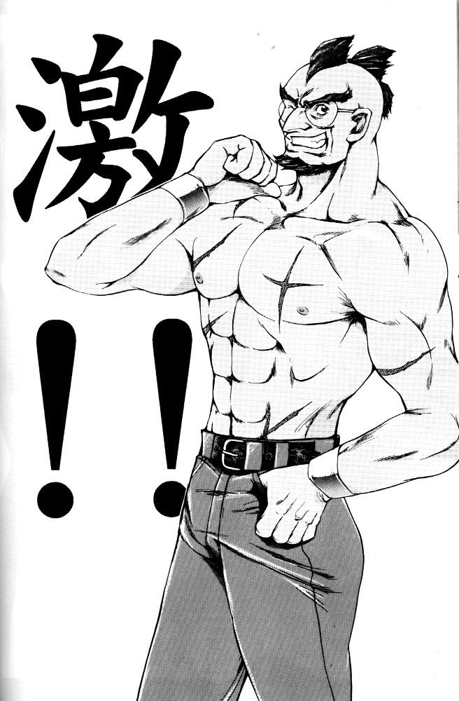 Wakuwaku Uchuu Shounen Dan!! 20