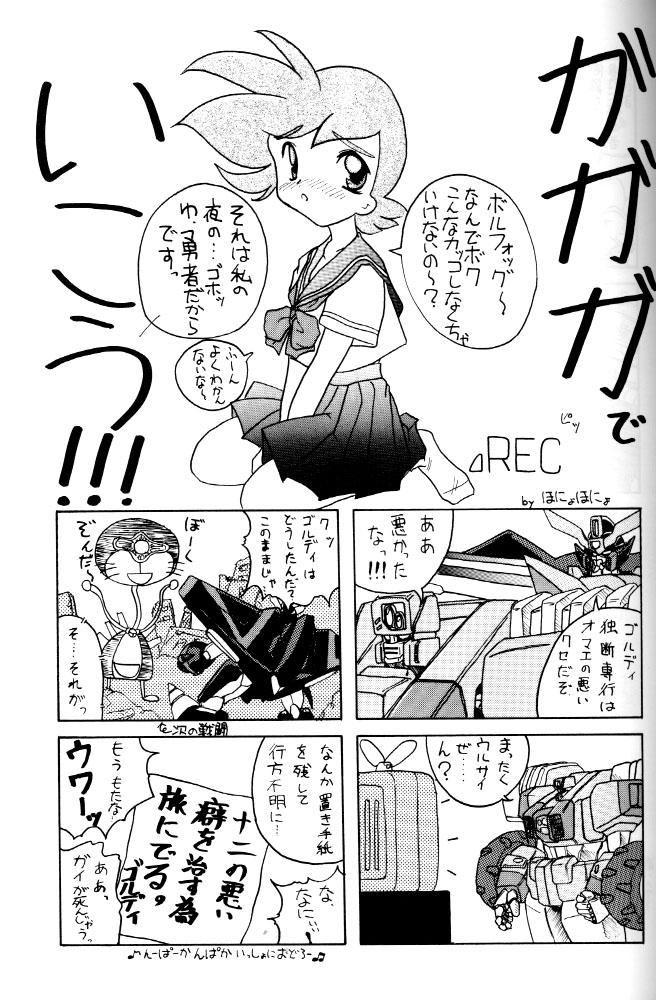 Wakuwaku Uchuu Shounen Dan!! 21