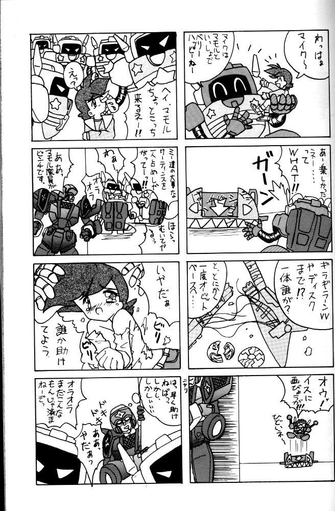 Wakuwaku Uchuu Shounen Dan!! 23
