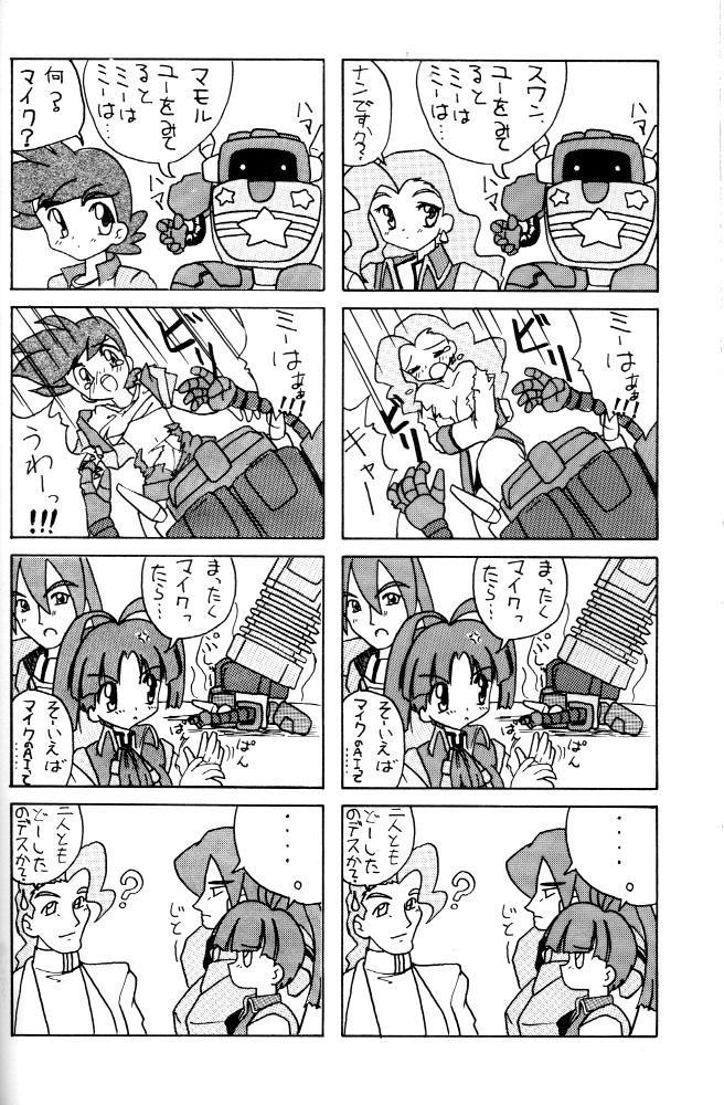 Wakuwaku Uchuu Shounen Dan!! 24