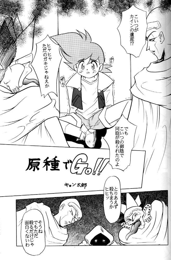 Wakuwaku Uchuu Shounen Dan!! 25