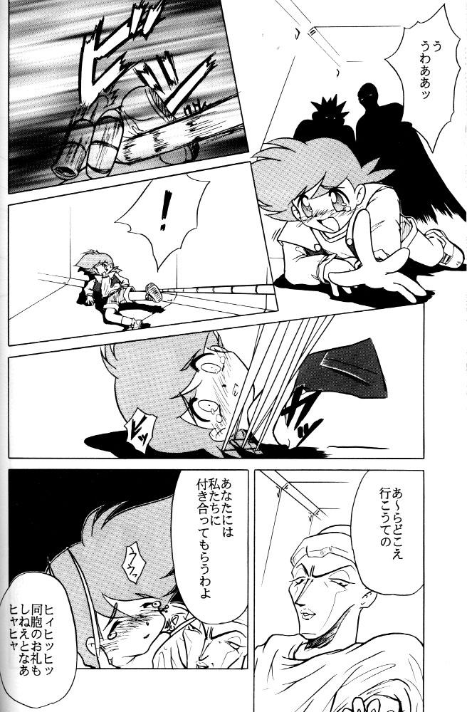 Wakuwaku Uchuu Shounen Dan!! 26