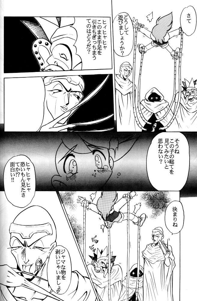 Wakuwaku Uchuu Shounen Dan!! 28
