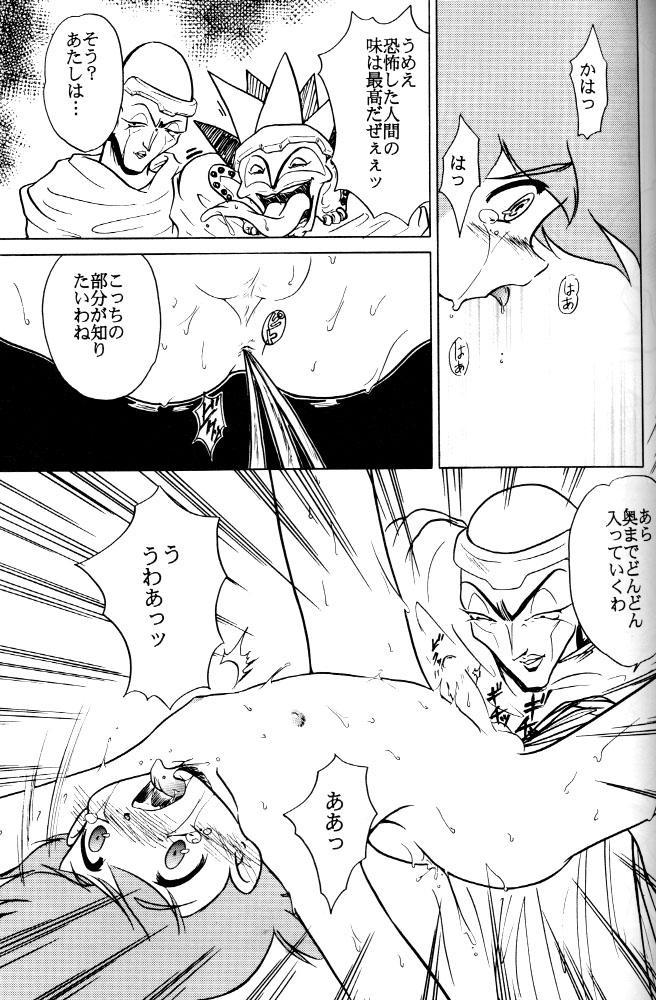 Wakuwaku Uchuu Shounen Dan!! 33