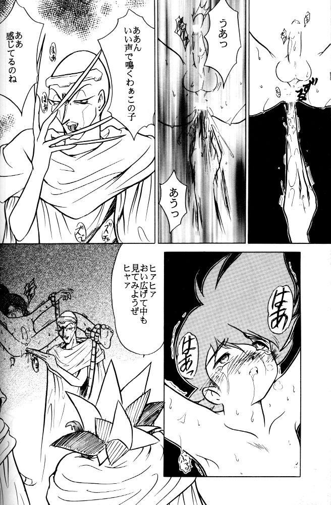 Wakuwaku Uchuu Shounen Dan!! 34