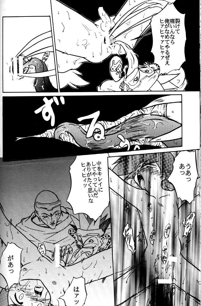Wakuwaku Uchuu Shounen Dan!! 36