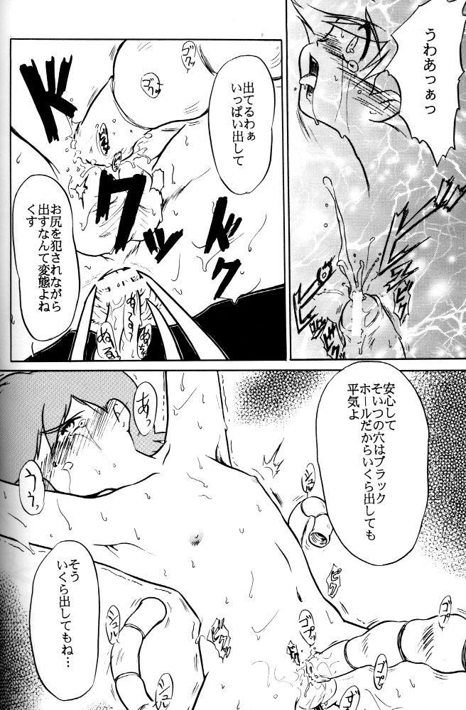 Wakuwaku Uchuu Shounen Dan!! 38