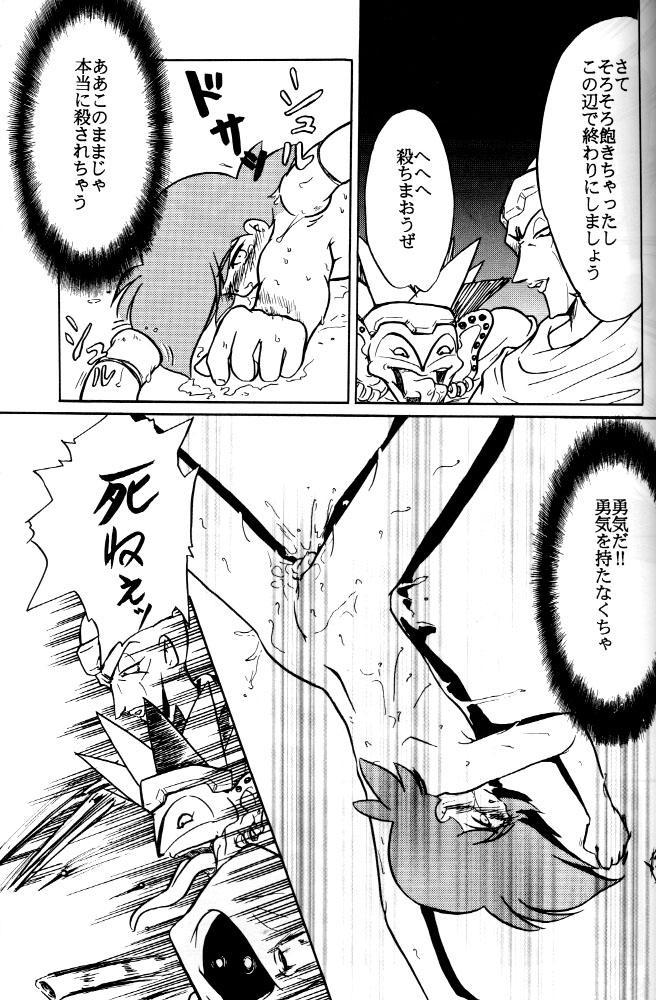 Wakuwaku Uchuu Shounen Dan!! 39