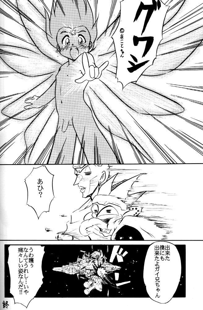 Wakuwaku Uchuu Shounen Dan!! 40