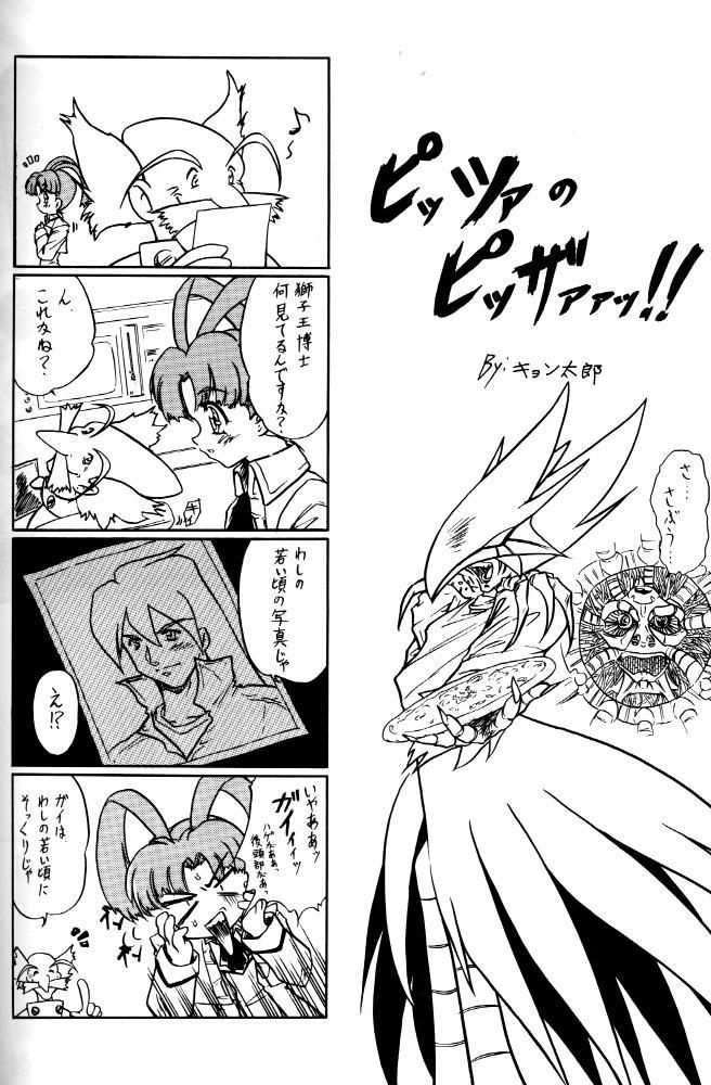 Wakuwaku Uchuu Shounen Dan!! 42