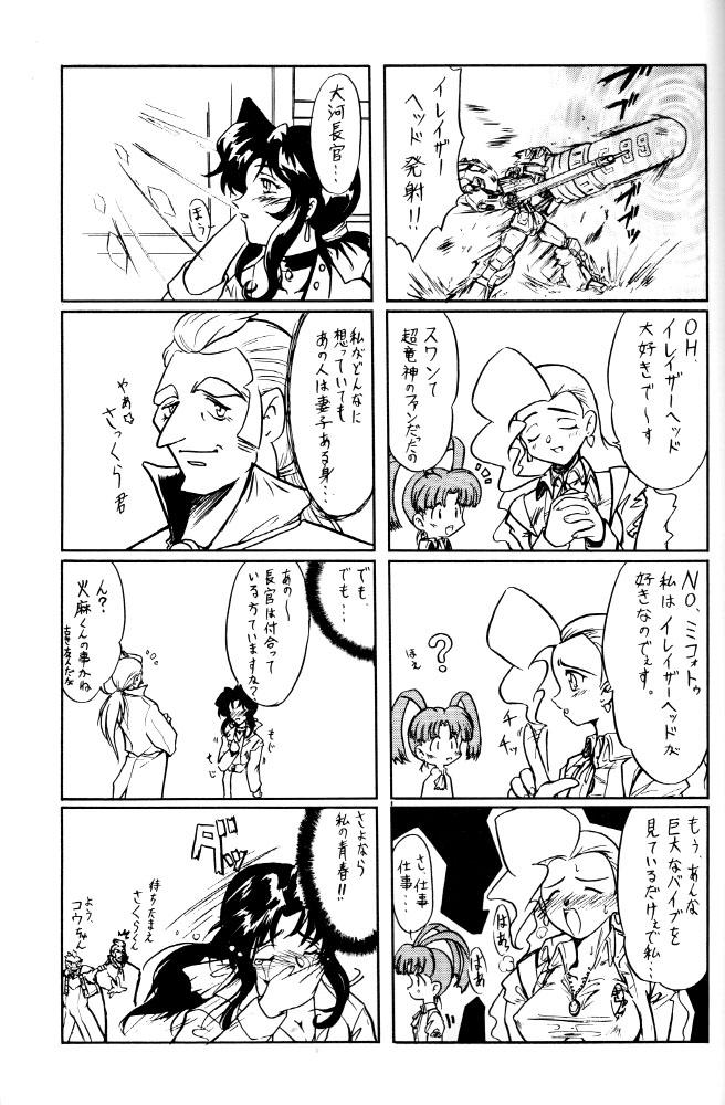 Wakuwaku Uchuu Shounen Dan!! 43
