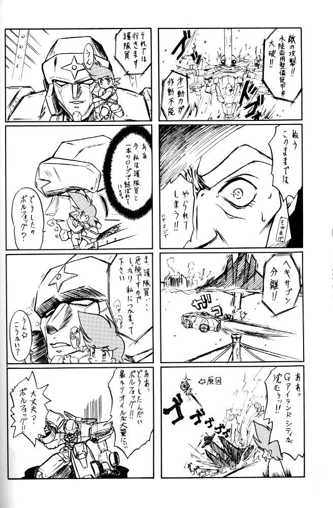 Wakuwaku Uchuu Shounen Dan!! 44