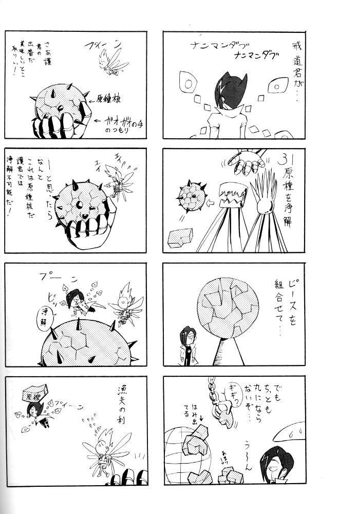 Wakuwaku Uchuu Shounen Dan!! 46